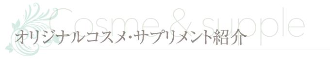 オリジナルコスメ・サプリメント紹介